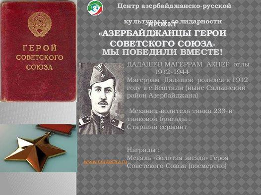 Дадашев Магеррам Акпер оглы
