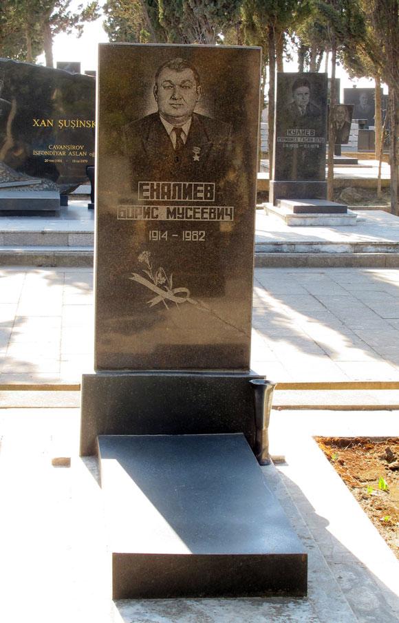 Еналиев Борис Мусеевич