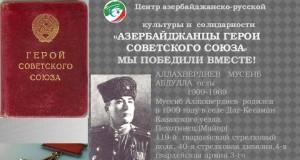 Мусеиб Абдулла оглы Аллахвердиев