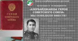 Герой Советского Союза из Азербайджана - Самед Гамид оглы Абдуллаев